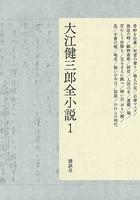 大江健三郎全小説