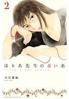 ゆりあ先生の赤い糸 分冊版 2