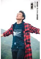 原田龍二「純愛」 デジタル写真集ライト版 3