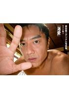 原田龍二「渇愛」 デジタル写真集ライト版 2