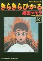 きらきらひかる (13)
