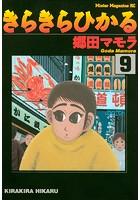 きらきらひかる (9)