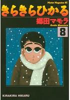 きらきらひかる (8)