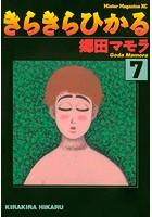 きらきらひかる (7)