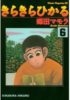 きらきらひかる (6)