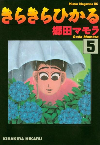 きらきらひかる (5)