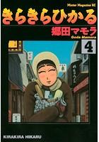 きらきらひかる (4)