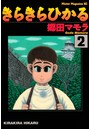 きらきらひかる (2)