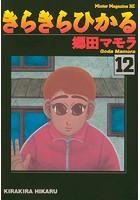 きらきらひかる (12)