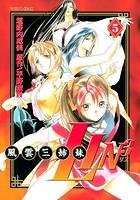 風雲三姉妹LIN3 5