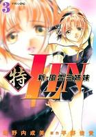 新・風雲三姉妹特LIN 3