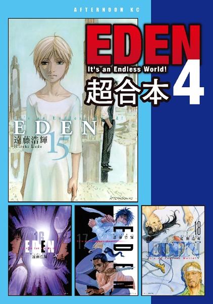 EDEN 超合本版 4