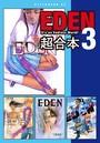 EDEN 超合本版 3