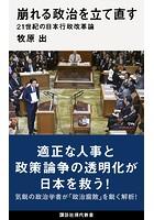 崩れる政治を立て直す世紀の日本行政改革論