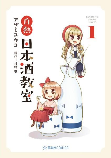白熱日本酒教室 (1)