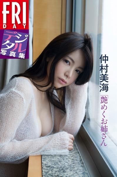 仲村美海「艶めくお姉さん」 FRIDAYデジタル写真集