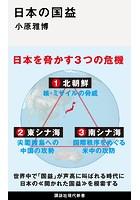 日本の国益