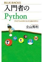 入門者のPython プログラ...