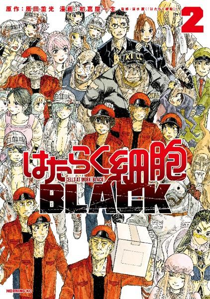 はたらく細胞BLACK 2