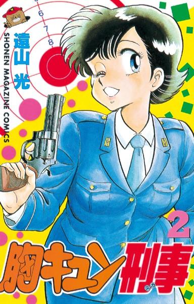 胸キュン刑事 (2)