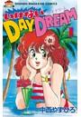 いけないDAY DREAM 1