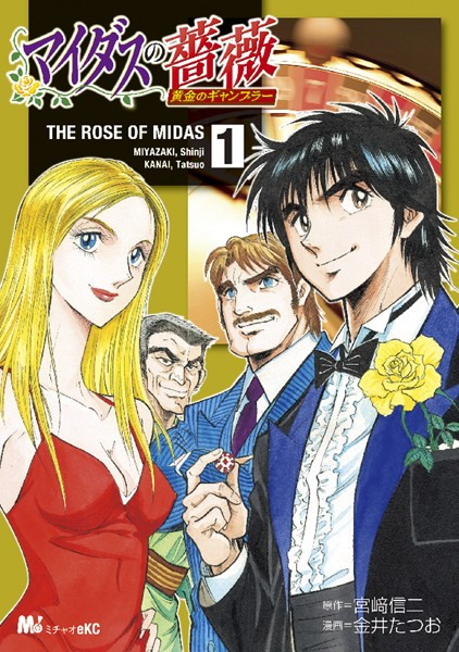 マイダスの薔薇 黄金のギャンブラー 1