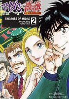 マイダスの薔薇 黄金のギャンブラー 2