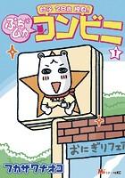 甘子 28歳 独身! ぷちムカ・コンビニ