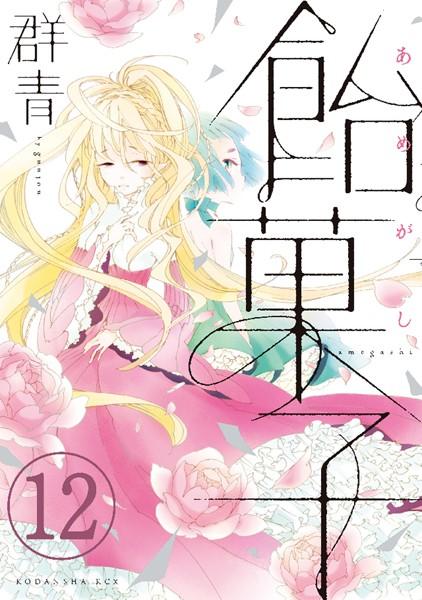 飴菓子 分冊版 12
