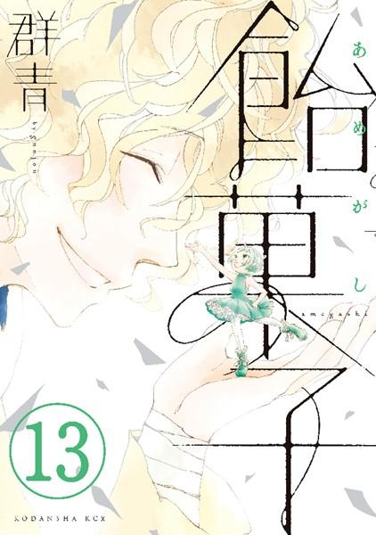 飴菓子 分冊版 13