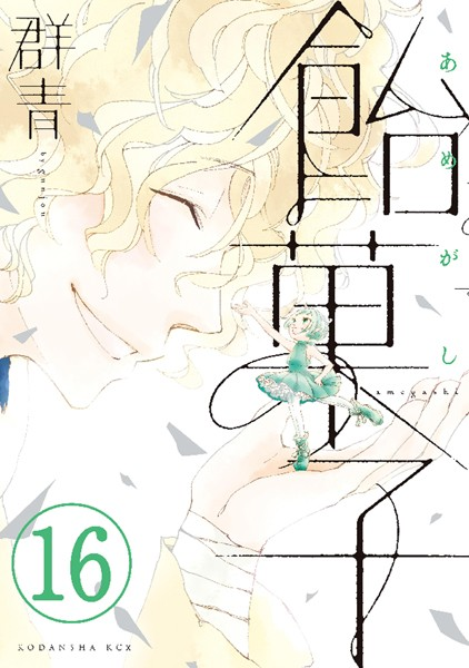 飴菓子 分冊版 16