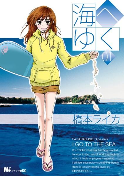 海へゆく 1