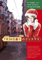 7月24日通りのクリスマス