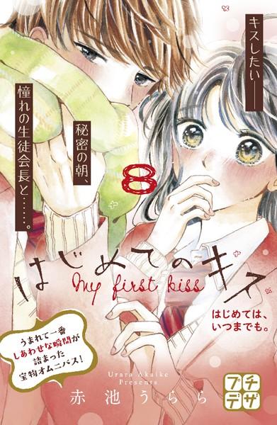 はじめてのキス プチデザ 8