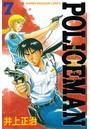 POLICEMAN 7