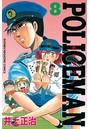 POLICEMAN 8