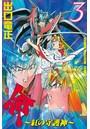 命〜紅の守護神〜 3