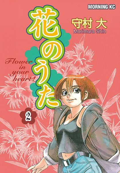 花のうた (2)