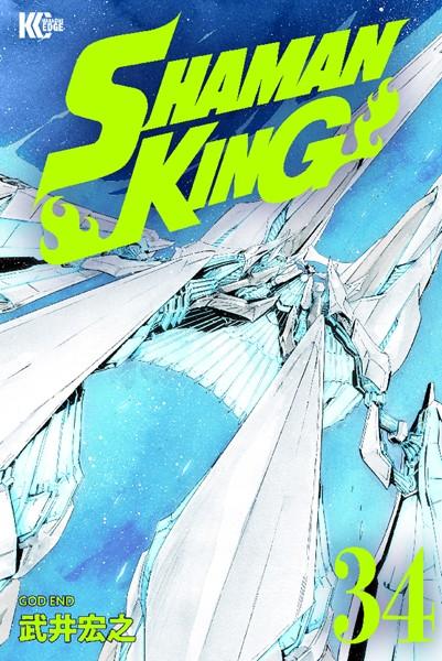 SHAMAN KING 〜シャーマンキング〜 KC完結版 34