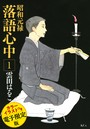 昭和元禄落語心中 電子特装版 【カラーイラスト収録】 1