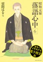 昭和元禄落語心中 電子特装版 【カラーイラスト収録】 6