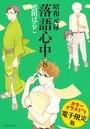 昭和元禄落語心中 電子特装版 【カラーイラスト収録】 8