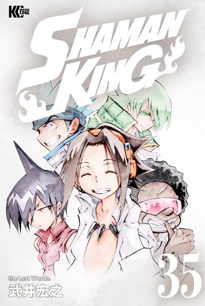 SHAMAN KING 〜シャーマンキング〜 KC完結版 35