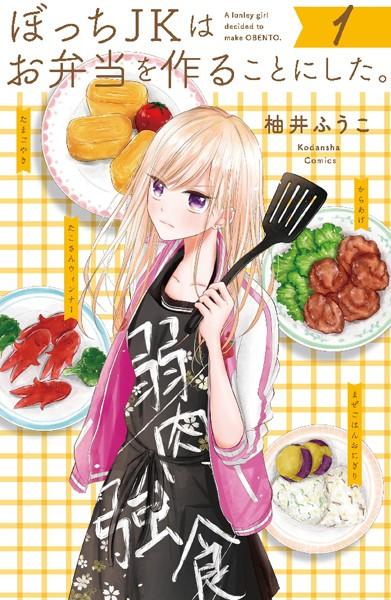ぼっちJKはお弁当を作ることにした。 (1)