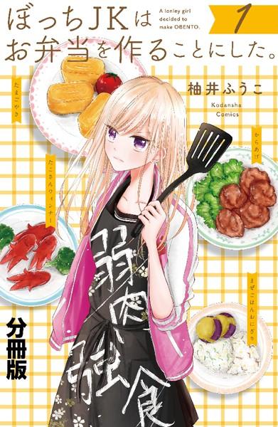 ぼっちJKはお弁当を作ることにした。 分冊版 (1)