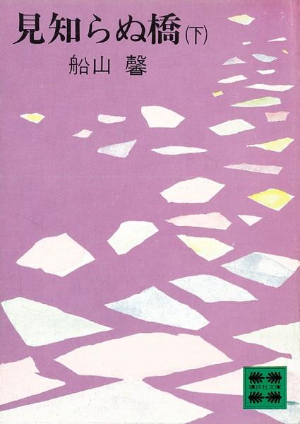 見知らぬ橋 (下)