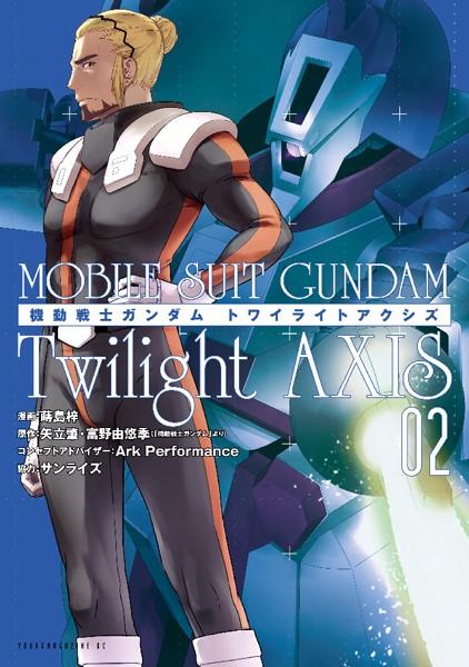 機動戦士ガンダム Twilight AXIS 2