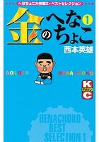 金のへなちょこ (1)