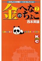 金のへなちょこ (2)