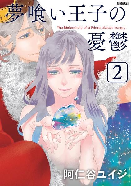 夢喰い王子の憂鬱 新装版 (2)